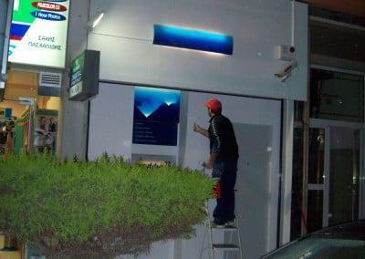ATM Χαλκίδα