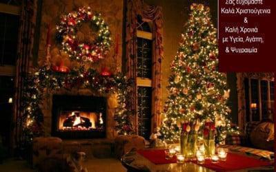 Καλά Χριστούγεννα & Καλή Χρονιά